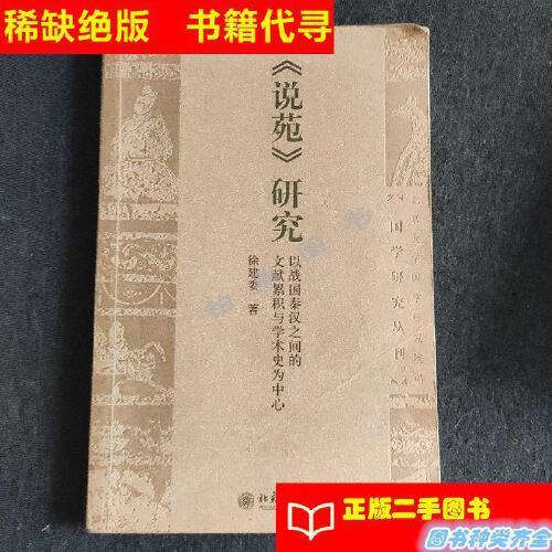 【二手书九成新】《说苑》研究:以战国秦汉之间的文献