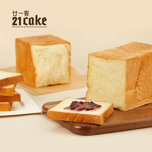 【萌北北】21cake北海道吐司面包家庭早餐软面包手撕