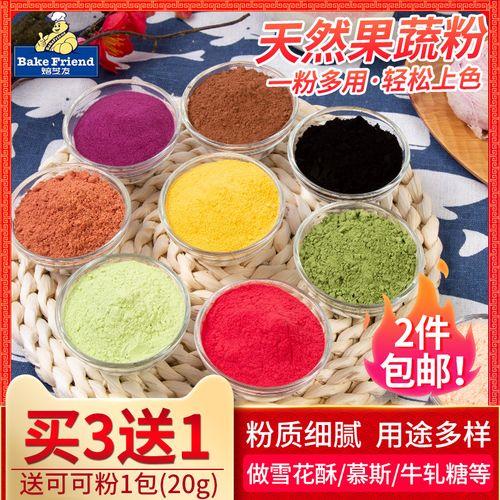 烘焙原料抹茶粉可可粉草莓粉红曲米果蔬粉食用色素粉蛋糕饼干材料
