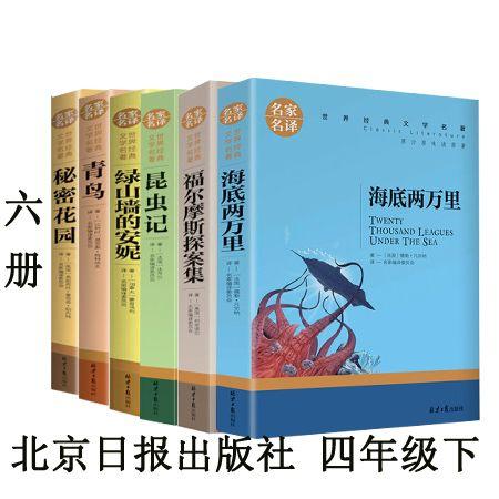 6册 昆虫记福尔摩斯探案集海底两万里花园青鸟绿山墙的安妮