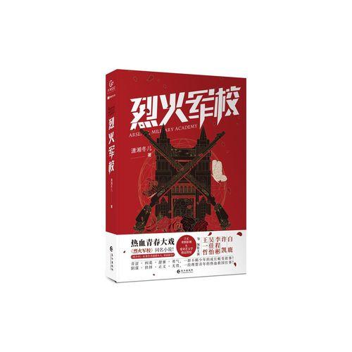 烈火军校(青春言情小说)