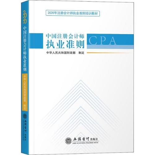中国注册会计师执业准则 2020会计,审计 全新正版