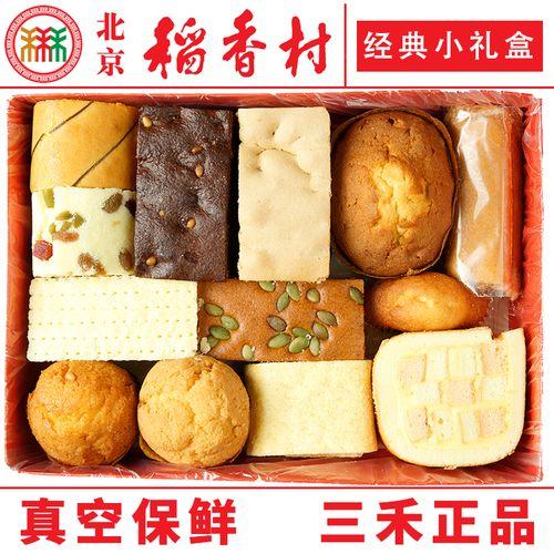 稻香村糕点礼盒散装糕点心适合老人吃的蛋糕13品种京八件特产 13c