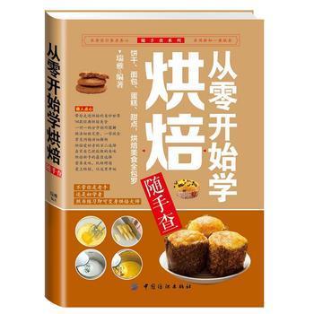 正版现货 从零开始学烘焙随手查 烹饪美食书籍 烘焙甜品 蛋糕面包制作