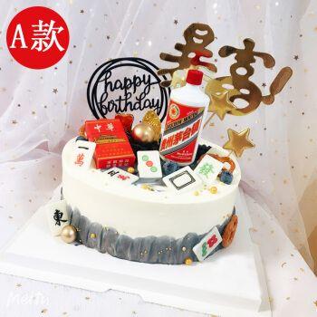 慕雪甜心毛台华子男生蛋糕生日蛋糕同城配送当日送达上海广州深圳
