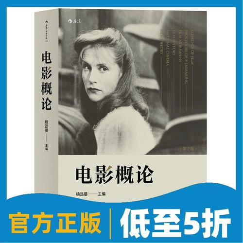 《电影概论 (第2版)》一本全面系统的入门读物,为不同程度的电影爱好