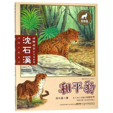 沈石溪动物故事注音本系列和平豹美绘版儿童故事书籍走进惊心动魄的