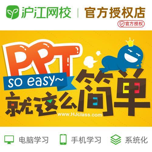沪江网校ppt模板办公职场提升office网课在线网络课程培训