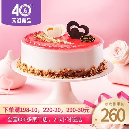 元祖全国上海杭州成都网红冰淇淋蛋糕水果女神生日