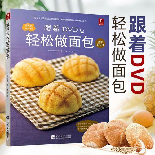轻松做面包 美味面包 甜品西点糕点面包蛋糕制作大全书籍 新手学烘焙