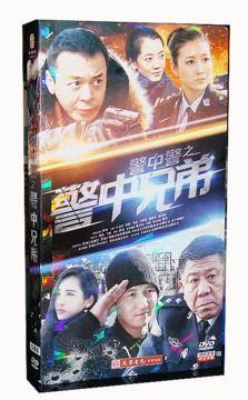 正版电视剧 警中警之警中兄弟 经济版 盒装5dvd 石文中 程煜
