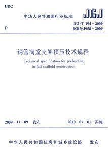 jgj/t194-2009 钢管满堂支架预压技术规程