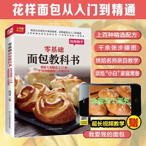 烘焙大师教你112种不同风味面包一次就成功 超长面包烘焙视频  烘焙