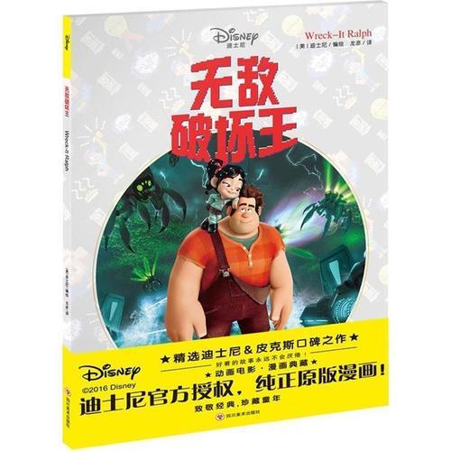 无敌破坏王 迪士尼皮克斯动画电影漫画典藏 迪士尼官方授权 纯正原版