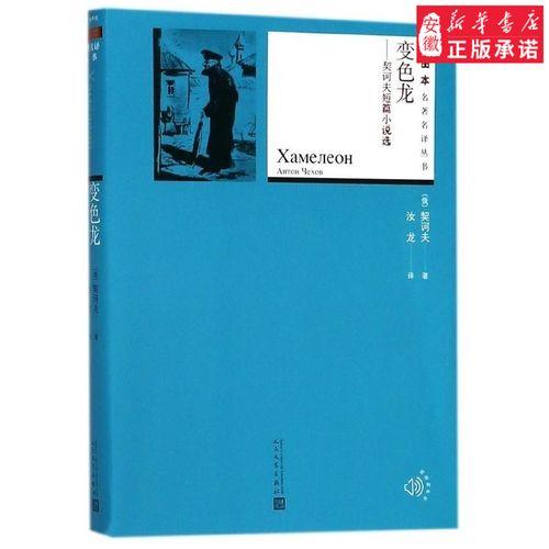 变色龙--契诃夫短篇小说选 新华网