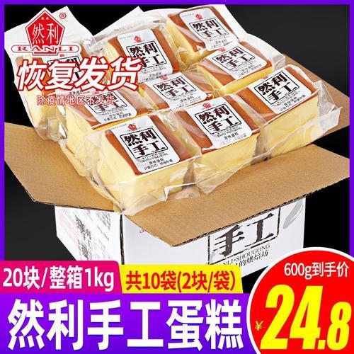 然利手工蛋糕小面包长崎纯鸡蛋糕点点心零食小吃早餐