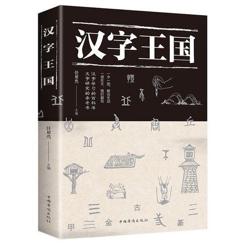 【满29减10】汉字王国了解数百个现代生活中常见常用