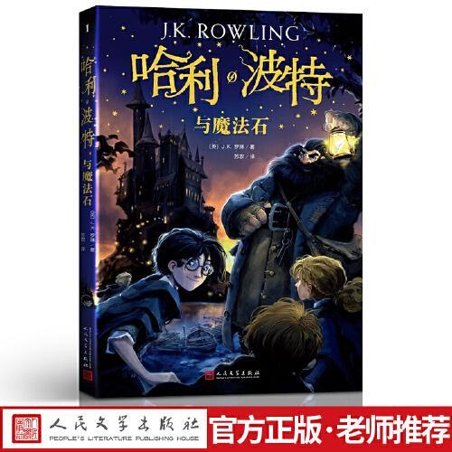 哈利波特与魔法石全集1第一部原版英jk罗琳著人民文学
