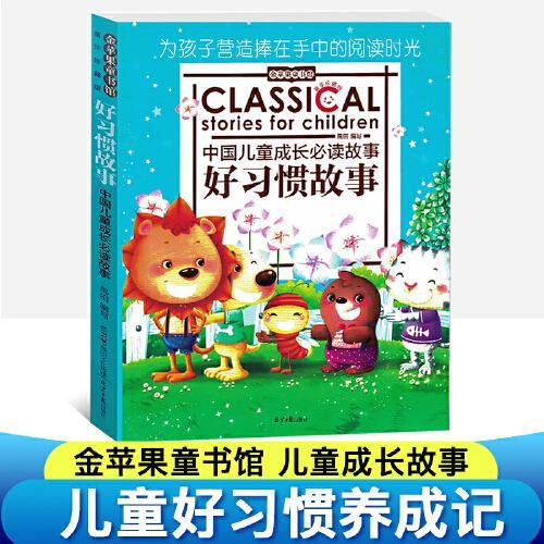 正版 中国儿童成长必读故事 金苹果童书馆 好习惯故事