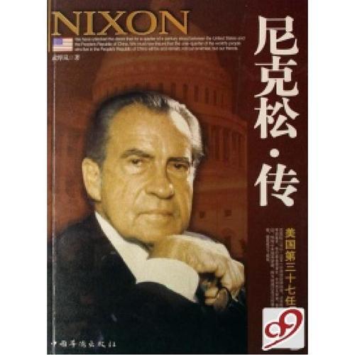 尼克松传9787802223677