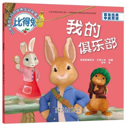 我的俱乐部-比得兔幼儿行为培养互动故事书 本书