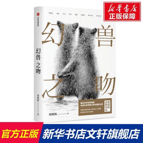 幻兽之吻 周晓枫 正版书籍小说畅销书 新华书店旗舰店