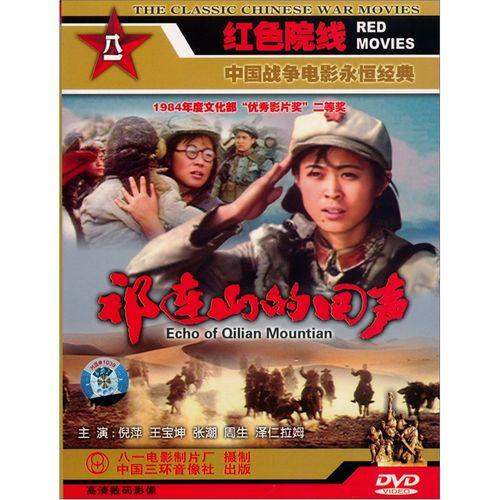 祁连山的回声(dvd)