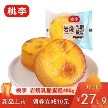 桃李面包 岩烧乳酪面包480g 蛋糕点心手撕面包网红办公室早餐面包零食