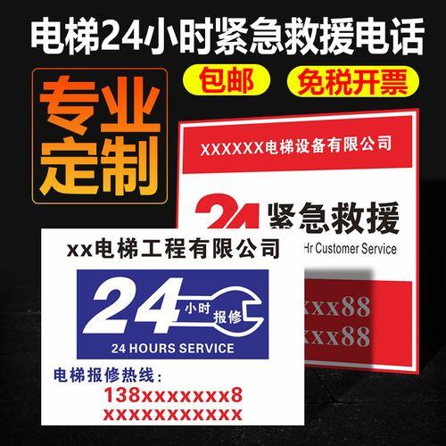 电梯客梯货梯24小时紧急救援电话指示标识贴温馨提示