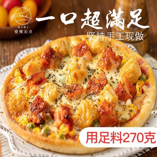 7英寸奥尔良鸡肉披萨270g成品加热即食冷冻半成品速冻