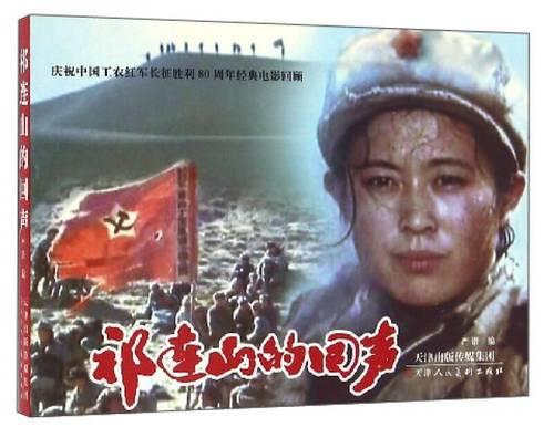 庆祝中国工农红征胜利80周年经典电影回顾 祁连山的回声