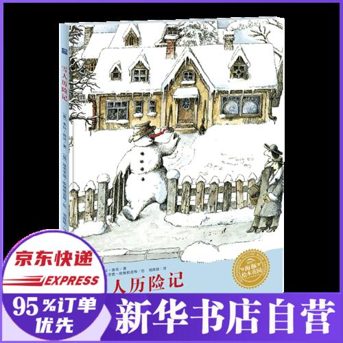 米拉·洛贝百年精选图画书:雪人历险记(精)(new)