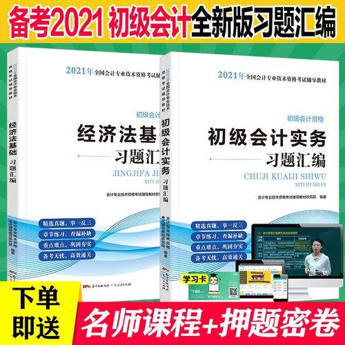 2021初级会计资格职称考试习题汇编 初级实务 经济法基础习题册机考