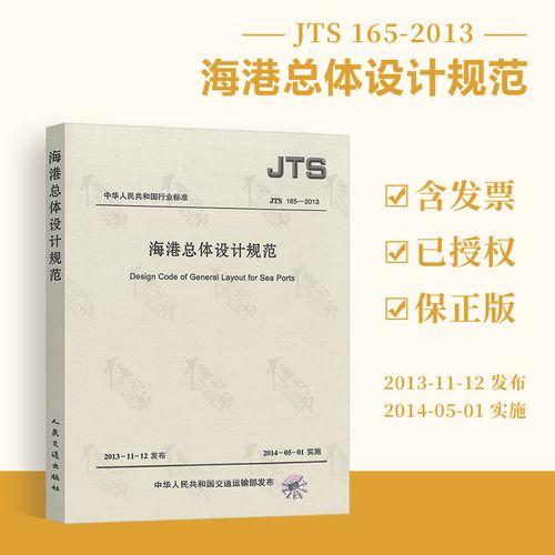 【二手99新】正版现货 jts 165-2013 海港总体设计规范 人民交通出版