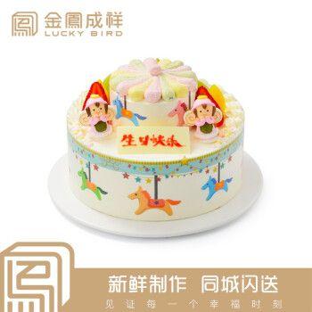 金凤成祥 生日蛋糕预定 卡通小天使男女孩通用聚会团建蛋糕闪送