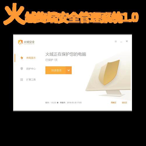 火绒毒软件企业版 终端安全管理系统v1.0 10用户