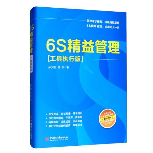 现货 6s精益管理【工具执行版】 孙少雄 邱杰 管理学