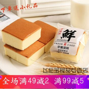 鲜蛋糕早餐面包鸡蛋糕糕点早餐食品面包零食整箱特价小蛋糕 (买1箱送1