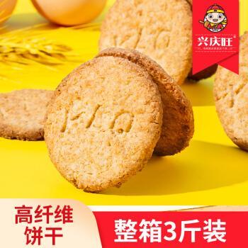 高纤维粗粮饼干整箱5斤麦麸饱腹无蔗糖健身低糖代餐散装零食2500g