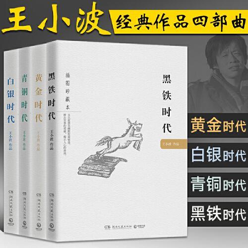 王小波四部曲 王小波全集黄金时代+白银时代+青铜时代