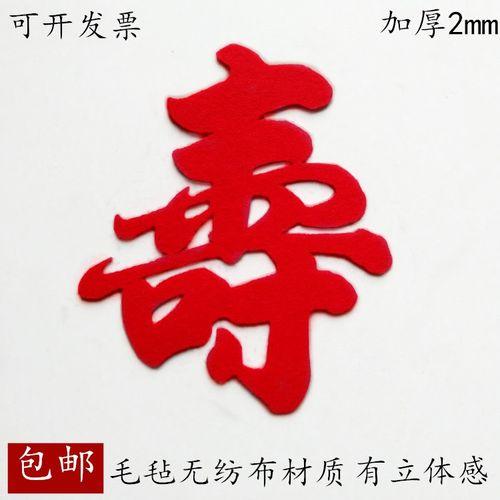 寿字贴毛毡镂空立体百寿图老人祝寿装饰生日庆寿宴布置超大号包.