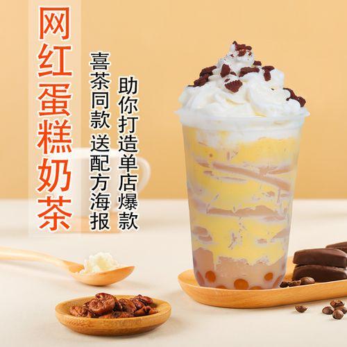 古茗奶芙喜茶皇茶连锁蛋糕奶茶粉1000g奶茶网红布蕾波波茶蛋糕酱