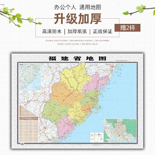 【加厚 赠2样福建省地图墙贴图2020年约1.1x0.8米高清
