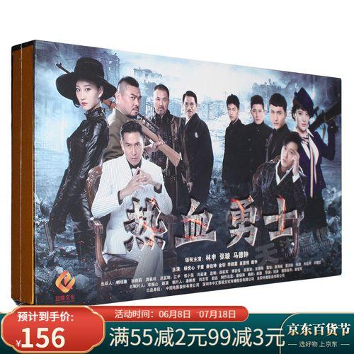 正版电视剧 热血勇士 高清全集39集12dvd光盘碟片林雨申马德钟 dvd