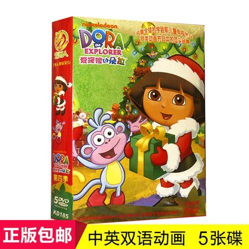幼儿童英语启蒙动画dvd光盘dora爱探险的朵拉第四季中英双语5dvd