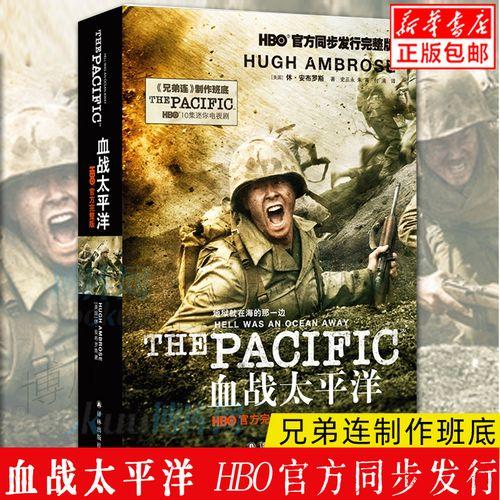 hbo官方完整版 电影原著小说 关于二战 对德战争看《兄弟连》 对日