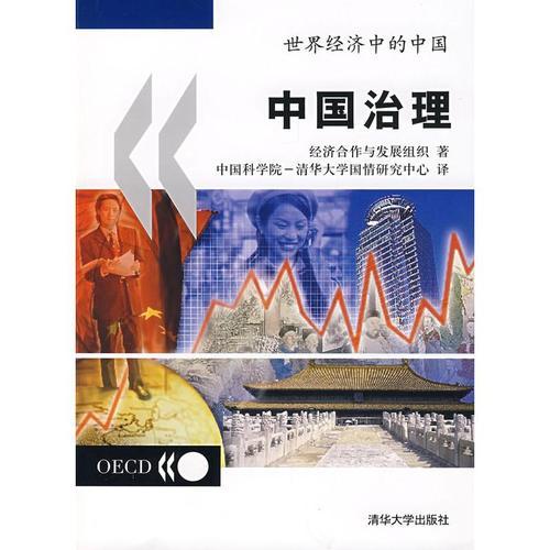 惠典正版中国治理 经济合作与发展组织 ,中国科学院-清华大学 清华