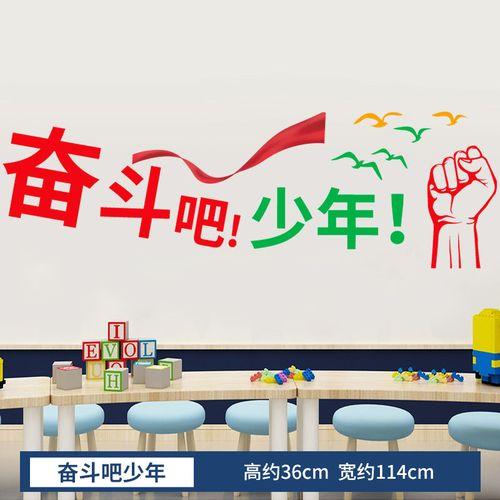 教室装饰墙贴画办公室学生宿舍卧室激励标语 sy6058奋斗吧少年 大