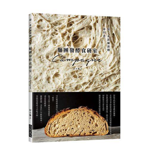 第一本波蘭液種專門書 港台原版 法式乡村面包 烘焙食谱
