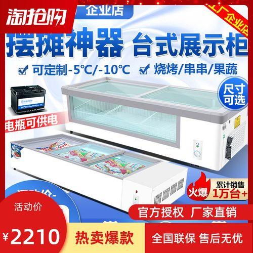 穗凌冰柜商用台式小型冷藏冷冻展示柜摆摊冰箱烧烤